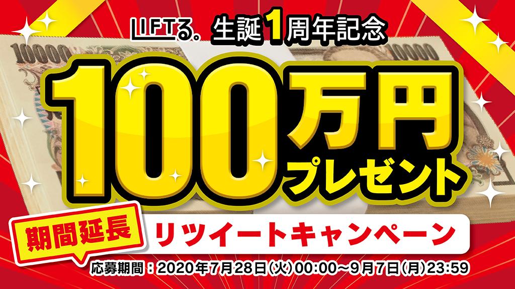 現金100万円プレゼントRTキャンペーン