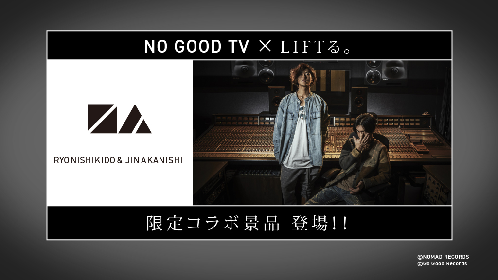 NO GOOD TV × LIFTる。コラボ企画