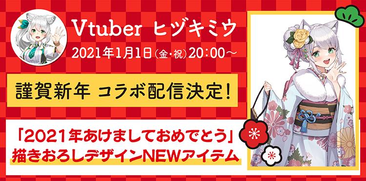 Wactor×LIFTる。コラボ第 3 弾ヒヅキミウ お正月スペシャル景品登場
