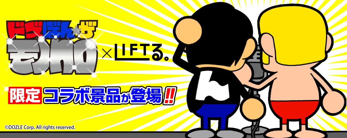 ゲーム実況者「ドズぼん」×LIFTる。限定景品が登場!