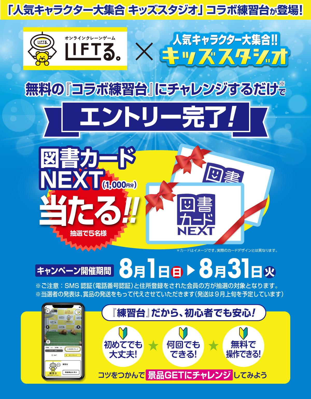 「人気キャラクター大集合 キッズスタジオ」コラボ練習台が登場!